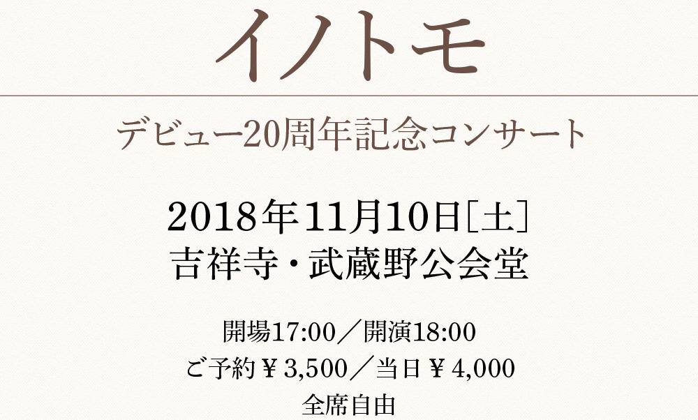 2018年11月10日[土]吉祥寺・武蔵野公会堂 ご予約¥3,500/当日¥4,000