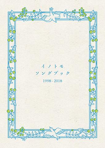イノトモソングブック 1998-2018