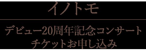デビュー20周年コンサート チケット予約フォーム