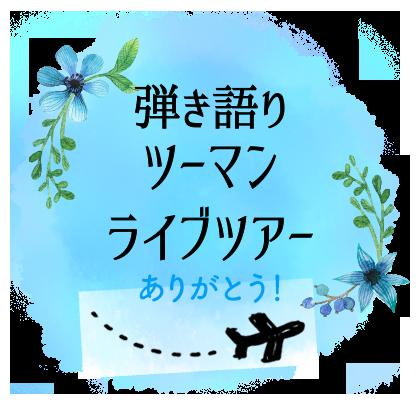 弾き語りツーマンライブツアー イノトモ デビュー20周年