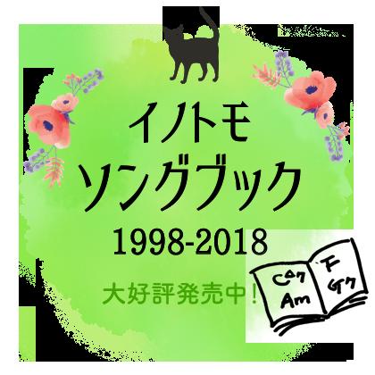 イノトモソングブック 1998-2018 イノトモ デビュー20周年