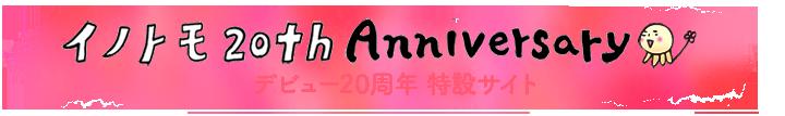 イノトモ デビュー20周年スペシャルサイト