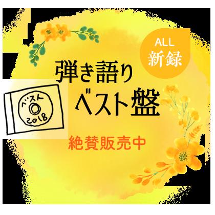 弾き語りアルバムリリース イノトモ デビュー20周年