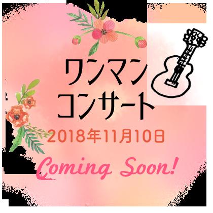 ワンマンコンサート2018年11月25日 イノトモ デビュー20周年