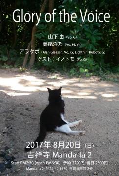 20170820マンダラ2