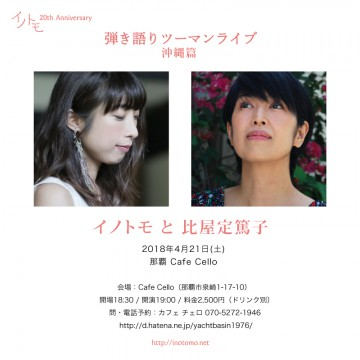 inotomo_flier_okinawa1