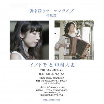 inotomo_annie_flier_obihiro