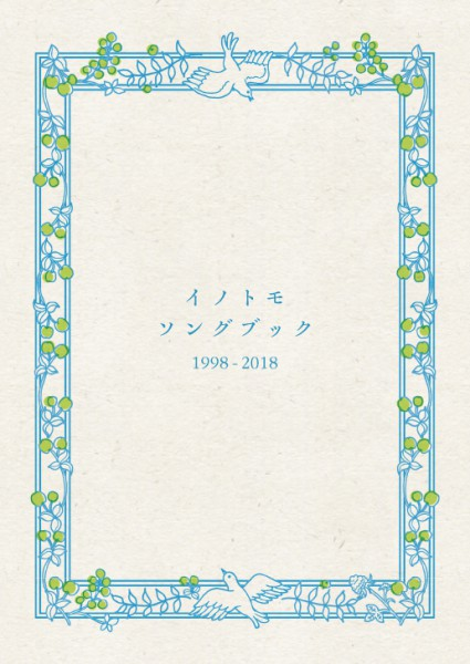 inotomo_book_cover