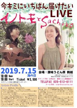 2019_tsuru02