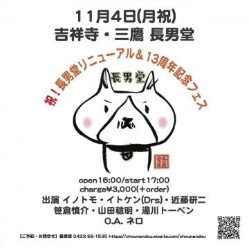 191104長男堂