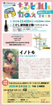 chirashi_irumi_matsuri_n